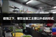 疫情之下,餐饮业复工主要以外卖的形式