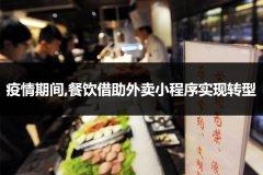 疫情期间,餐饮借助外卖小程序实现转型