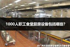1000人职工食堂厨房设备有哪些?