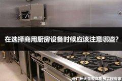 在选择商用厨房设备时候应该注意哪些?