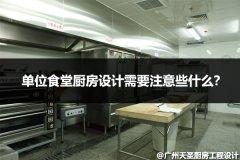 单位食堂厨房设计需要注意些什么?