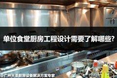 单位食堂厨房工程设计需要了解哪些?