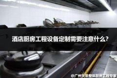 酒店厨房工程设备定制需要注意什么?