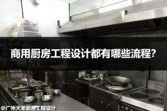 商用厨房工程设计都有哪些流程?