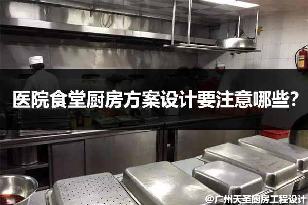 医院食堂厨房方案设计