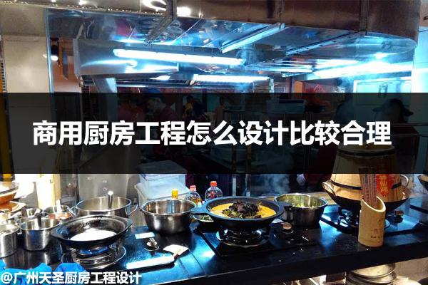商用厨房工程设计