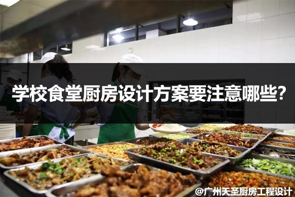 饭堂厨房设计方案