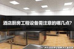 酒店厨房工程设备需注意的哪几点?