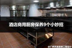 酒店商用厨房保养9个小妙招