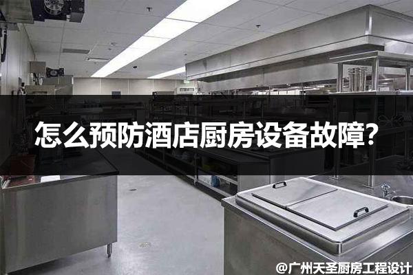 预防酒店厨房设备故障