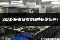 酒店厨房设备需要哪些日常保养?