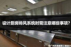 设计厨房排风系统时需注意哪些事项?