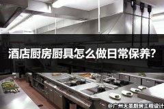 酒店厨房厨具怎么做日常保养?