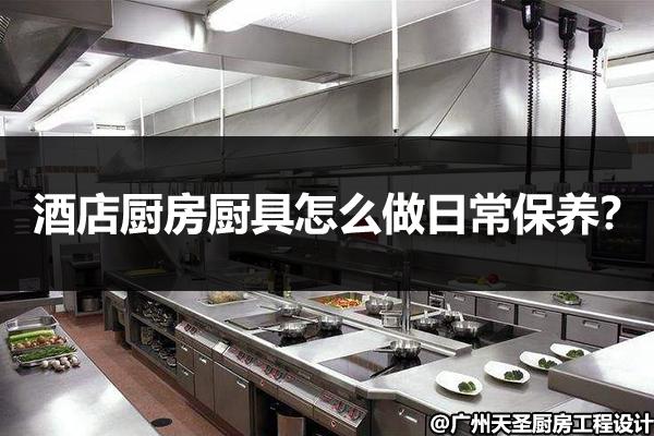 酒店餐厅厨房设备