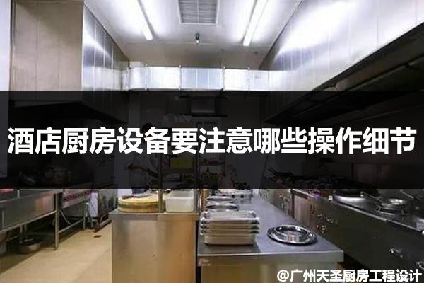 酒店厨房设备操作细节