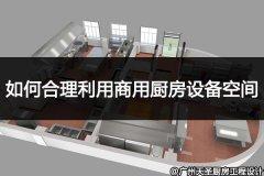 广州万博手机版max教您如何合理利用商用万博体育手机登录app空间