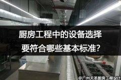 厨房工程中的设备选择要符合哪些基本标准?