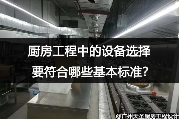 厨房工程设备
